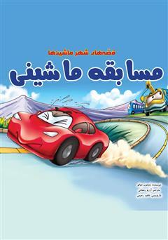 دانلود کتاب مسابقه ماشینی
