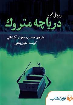 دانلود کتاب صوتی دریاچه متروک