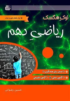 دانلود کتاب ریاضی پایه دهم