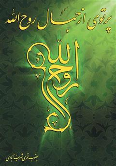 کتاب پرتوی از جمال روح الله