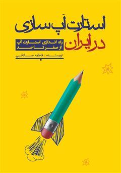 دانلود کتاب استارت آپ سازی در ایران