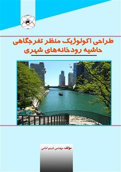 دانلود کتاب طراحی اکولوژیک منظر تفرجگاهی حاشیه رودخانههای شهری