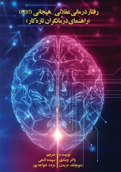 دانلود کتاب رفتار درمانی عقلانی - هیجانی REBT (راهنمای درمانگران تازه کار)