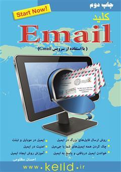 دانلود کتاب کلید E-mail