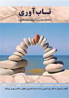 دانلود کتاب تابآوری (راهنمای تربیت و پرورش دانشآموزان تابآور)