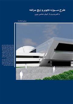 کتاب طرح موزه نجوم و زیج مراغه با تاثیر پذیری از کیهان شناسی نوین