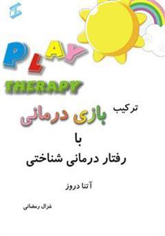 کتاب ترکیب بازی درمانی با رفتار درمانی شناختی