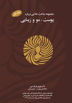 دانلود کتاب مجموعه مباحث طلایی درباره پوست، مو و زیبایی - جلد اول
