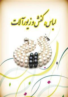 کتاب راهنمای تهیه لباس، کفش و زیورآلات
