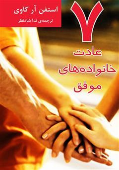 دانلود کتاب هفت عادت خانوادههای موفق