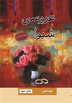 کتاب رمان عروسی شیوا