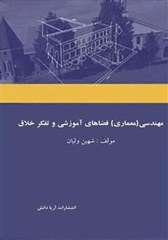دانلود کتاب مهندسی (معماری) فضاهای آموزشی و تفکر خلاق