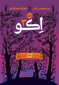 دانلود کتاب اکو 3: داستان آیوی