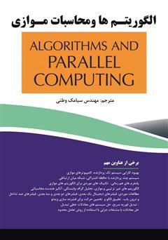 دانلود کتاب الگوریتمها و محاسبات موازی