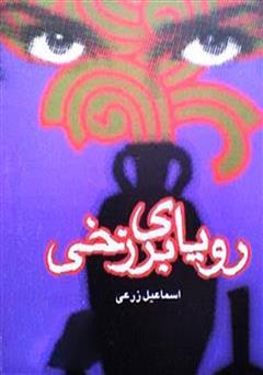 کتاب رمان رویای برزخی