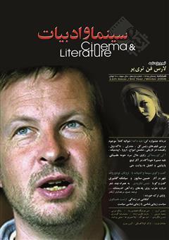 دانلود مجله سینما و ادبیات - شماره 11