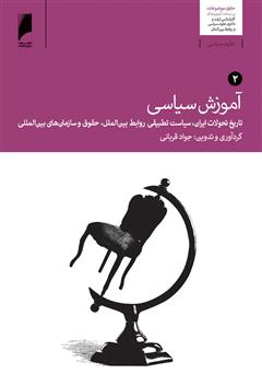 کتاب آموزش سیاسی - جلد 2