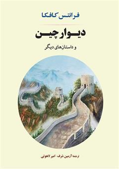 دانلود کتاب دیوار چین و داستانهاى دیگر