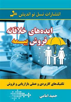 دانلود کتاب ایدههای خلاقانهی فروش بیمه