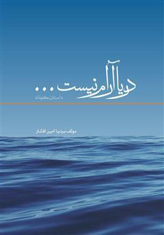 دانلود کتاب دریا آرام نیست