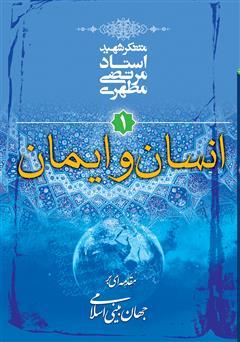 دانلود کتاب انسان و ایمان: مقدمهای بر جهان بینی اسلامی