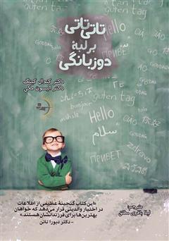 دانلود کتاب تاتی تاتی بر لبه دو زبانگی: چرایی، چیستی و چگونگی آموزش زبان دوم به کودک