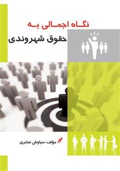 دانلود کتاب نگاه اجمالی به حقوق شهروندی