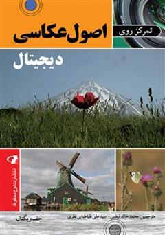 کتاب تمرکز روی اصول عکاسی دیجیتال