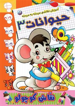 دانلود کتاب آموزش نقاشی مرحله به مرحله: حیوانات 3
