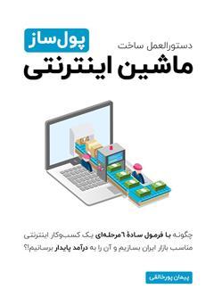 دانلود کتاب ماشین اینترنتی پول ساز
