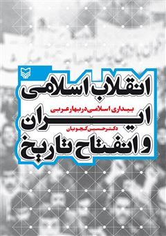 کتاب انقلاب اسلامی ایران و انفتاح تاریخ