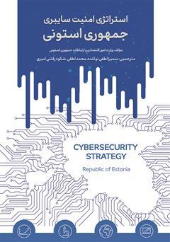 دانلود کتاب استراتژی امنیت سایبری جمهوری استونی