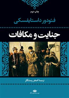 کتاب رمان جنایت و مکافات