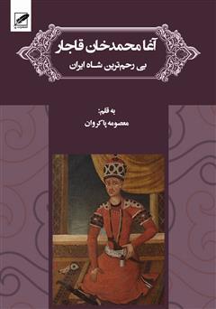 کتاب آغا محمدخان قاجار (بی رحم ترین شاه ایران)