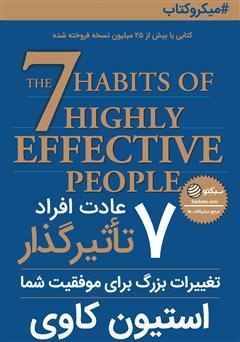 دانلود کتاب 7 عادت افراد تاثیرگذار