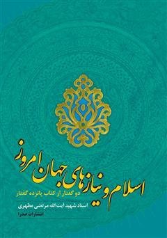 دانلود کتاب اسلام و نیازهای جهان امروز