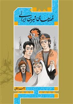 کتاب قصه های شیرین ایرانی