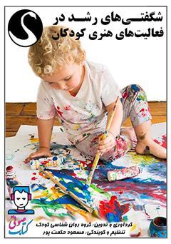 دانلود کتاب صوتی شگفتیهای رشد در فعالیتهای هنری کودکان