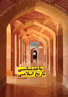 دانلود کتاب ماخذ شناسی تاریخ اسلامی
