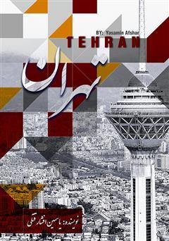 کتاب شهر تهران (فارسی - انگلیسی)