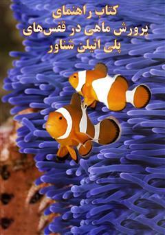کتاب راهنمای پرورش ماهی در قفسهای پلیاتیلن شناور