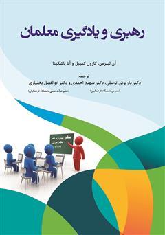 دانلود کتاب رهبری و یادگیری معلمان