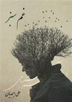 دانلود کتاب غم سبز