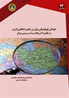 دانلود کتاب عوامل ژئوپلیتیکی موثر بر راهبرد دفاعی ایران در تقابل با آمریکا از مبدا سرزمینی عراق