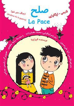 دانلود کتاب صلح (جنگ دور شو) - فارسی ایتالیایی