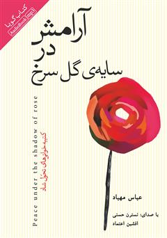 دانلود کتاب صوتی آرامش در سایه گل سرخ