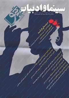 دانلود مجله سینما و ادبیات - شماره 42