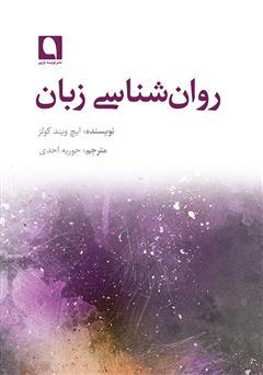 دانلود کتاب روانشناسی زبان