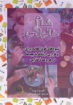 دانلود کتاب شام خانوادگی: شیوههای فوق العاده برای برقراری ارتباط با بچهها در هر وعده غذایی