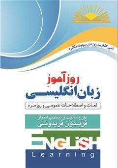 کتاب روزآموز زبان انگلیسی (لغات و اصطلاحات عمومی روزمره)